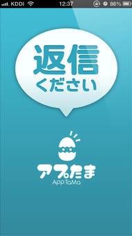 Henshin-Kudasai_ios
